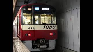 京急1000形1033F 羽田空港国内線ターミナル〜金沢文庫 全区間走行音