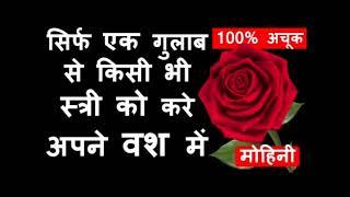 Download Video गुलाब के फूल से करे खतरनाक वशीकरण जो सामने वाले का होश उड़ा दे  | ASLI VASHIKARAN | प्रैक्टिकल टोटके MP3 3GP MP4