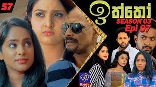 Iththo - ඉත්තෝ | 57 (Season 3 - Episode 07) | SepteMber TV Originals Thumbnail