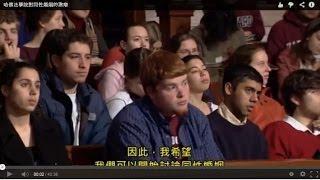 哈佛法學院對同性婚姻的激辯