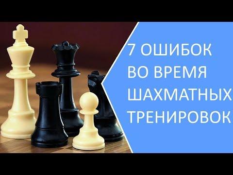7 типичных ошибок во время шахматных тренировок