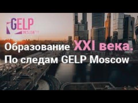 Образование XXI века. Что изменилось в образовании. По следам GELP Moscow.