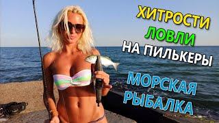 БЕШЕНЫЙ КЛЕВ НА МОРЕ ХИТРОСТИ ЛОВЛИ НА ПИЛЬКЕРЫ Морская рыбалка в Украине 2020 Ловля на пилькеры