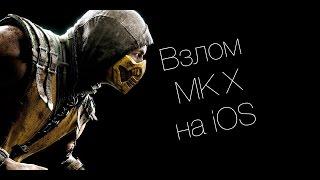 Взлом Mortal Kombat X на iOS