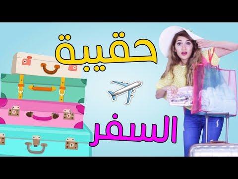 أساسيات حقيبة السفر   In-Flight Travel Essentials