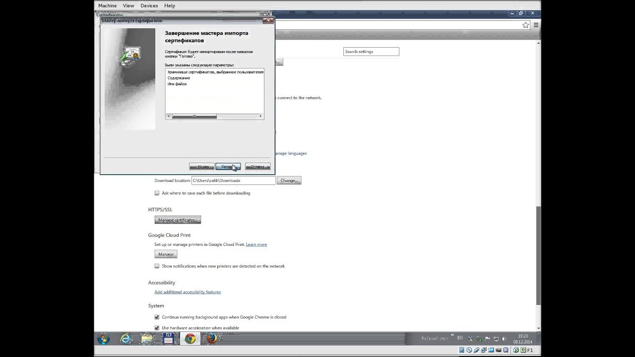 Ssltls certificates in chrome youtube ssltls certificates in chrome xflitez Choice Image