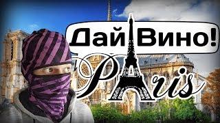 Как я побывал в Париже! Красивые места, Город, Люди