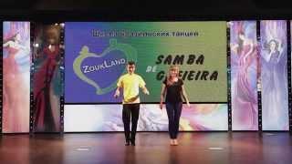 Уроки танцев Samba de gafieira, Урок 1 - базовый шаг, gancho