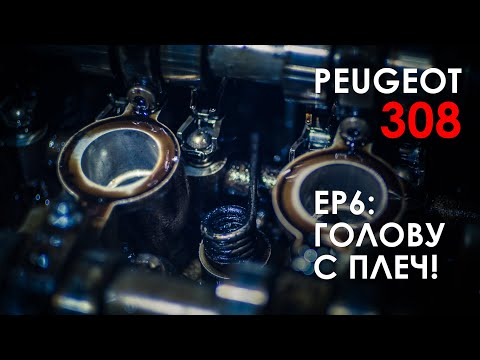 Замена ГБЦ EP6 Пежо 308