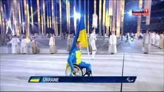Выход паралимпийской сборной Украины в Сочи 2014