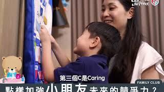 Publication Date: 2020-09-10 | Video Title: 【D&P Family Club: 子暉升學Stud