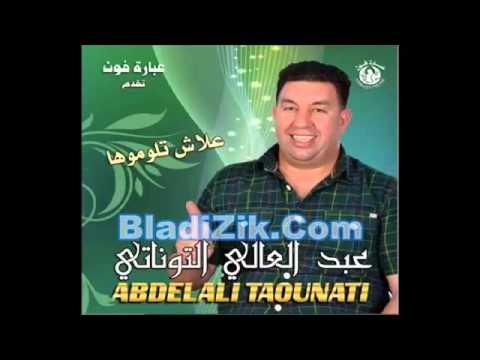 Abdelali Taounati 2015 - NAYDA AVEC ABDEL ALI TAOUNATI - Amhayni  - عبد العالي التوناتي    2015