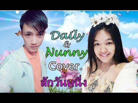 สักวันหนึ่ง Cover. Gozz & Nunny