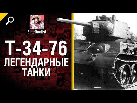 Т-34-76 - Легендарные танки №4 - от EliteDualistTv [World of Tanks]