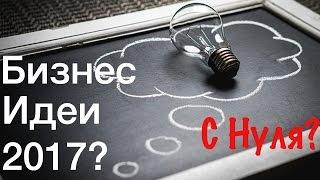 ТОП 33 Бизнес/Стартап Идей С Нуля В 2017 В Интернете !(, 2017-04-06T10:06:44.000Z)