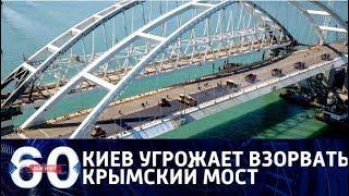 60 минут. Разрушить Крымский мост: кто и зачем призывает к провокации? От 16.05.18