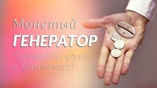 Монетный генератор на ФигАсебе.ру
