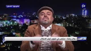 حراك فلسطيني ضد صفقة القرن.. هبة عابرة أم انتفاضة شاملة؟ - (7/2/2020)