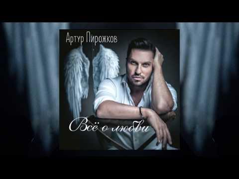 Артур Пирожков - Чужая | Official Audio