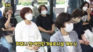 [추적60초] 하모니 장애인단기보호시설 개소식