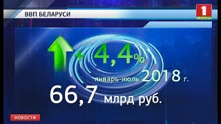ВВП Беларуси в январе-июле 2018 года вырос почти на 4,5 %