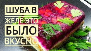 Шуба в желе * Классная альтернатива обычному салату* вкусно и красиво