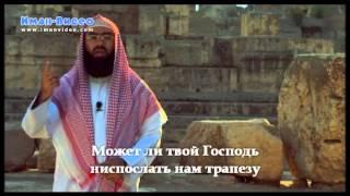 Истории о пророках (28 из 30): Иса(Истории о пророках с шейхом Набилем аль-Авади. Скачать все видео сиры в высоком качестве можно здесь: http://musul..., 2012-10-22T00:49:52.000Z)