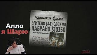 """Cemka и Зрители в """"Смертельная Вечеринка""""●(Хоррор Викторина)"""