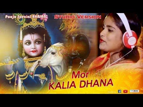 Mor Kalia Dhana l Krishna Bhajan (Kishori) Sambalpuri Studio Version Video l RKMedia