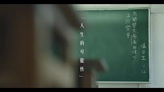 【人生的可能性】 教師節謝師影片