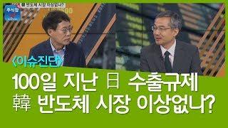 [주식투자]이슈진단_100일 지난 日 수출규제 韓 반도…