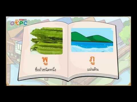 คำพ้องเสียง - สื่อการเรียนการสอน ภาษาไทย ป.3