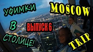 Смотреть видео 6. Уфимки в Москве! Как прожить в Москве, что делать, куда сходить? онлайн