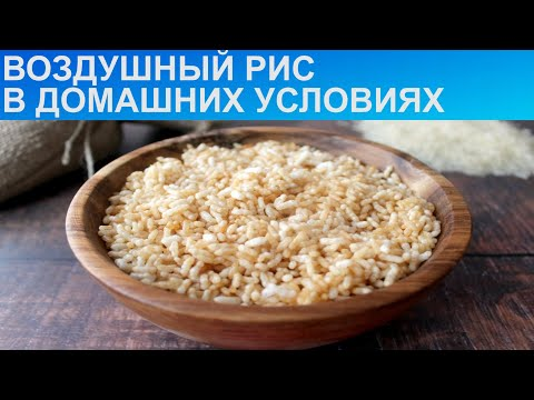 Вопрос: Как приготовить воздушный рис?