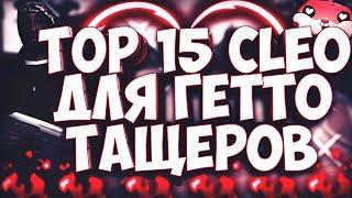 ТОП 15 ПОЛЕЗНЫХ КЛЕО ДЛЯ ГЕТТО ТАЩЕРОВ - GTA SAMP // ТОП КЛЕО СКРИПТОВ ДЛЯ КАПТОВ - SAMP 0.3.7