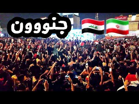 جنون متظاهرين البصره في هدف العراق الثاني على ايران . الدقيقه الاخيره مصطفى الحلفي