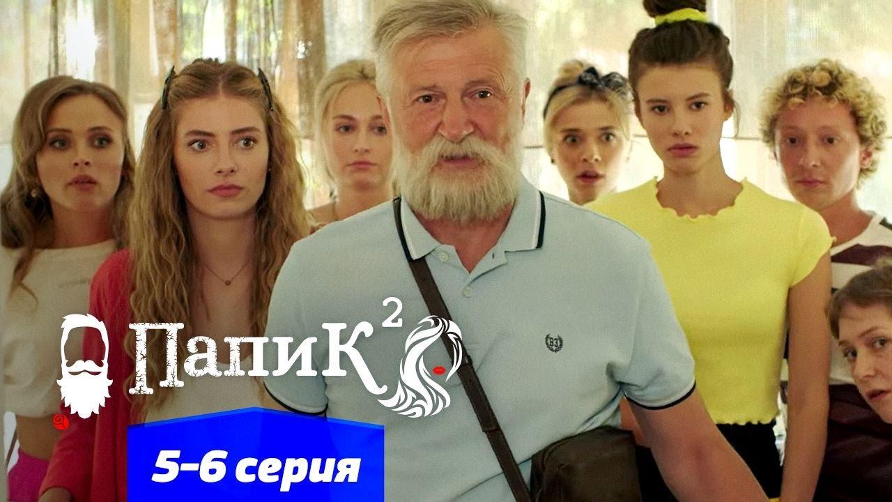 Папик  5 и 6 серия  2 сезон  Сериал комедия 2021