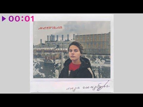 лиза гинзбург - мечтала | Official Audio | 2019