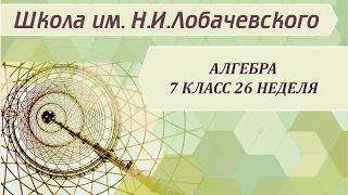 Алгебра 7 класс 26 неделя Разложение на множители с помощью квадрата суммы, квадрата разности