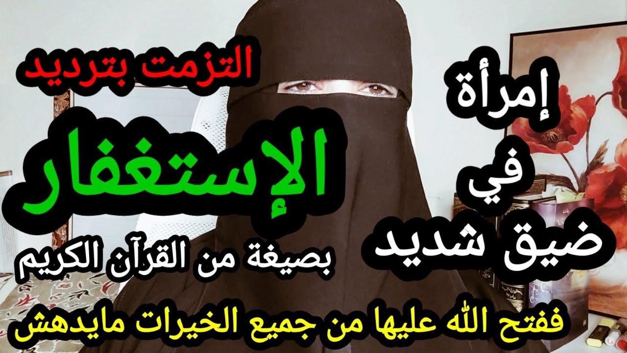 إمرأة في ضيق شديد إلتزمت بترديد الاستغفار بصيغة من القرآن بالسحر من الليل فرأت من الفرج مايدهش!!