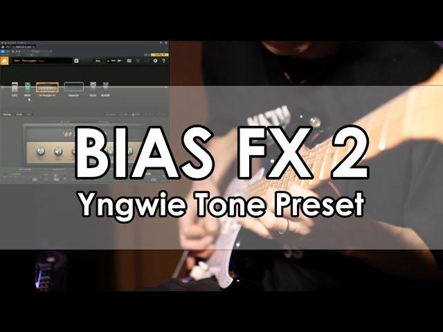 BIAS FX 2 Yngwie Preset / イングヴェイ風のプリセットを作って弾いてみた!マーシャルアンプで音作り
