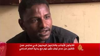 قلق بين اللاجئين باليمن بسبب إخلاء المدارس