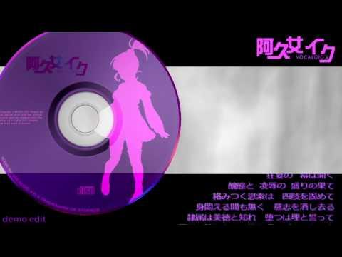 【Acme Iku V4】chaosmaid【Official Demo】