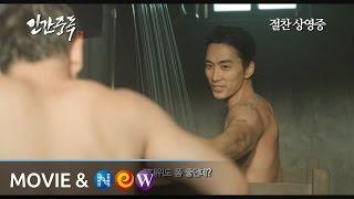 [인간중독] 개봉 주 흥행 1위 공약!  미공개 영상 공개!