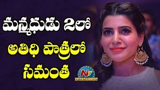 Samantha Akkineni Confirms Doing Cameo 'Manmadhudu 2' | NTV Entertainment