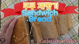 샌드위치 빵(Sandwich Bread)만들기