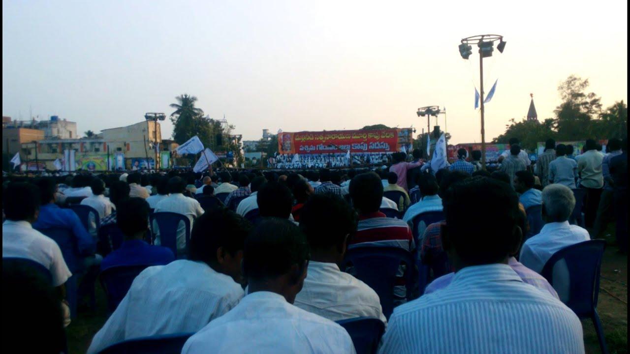 Bhimavaram kapu meeting