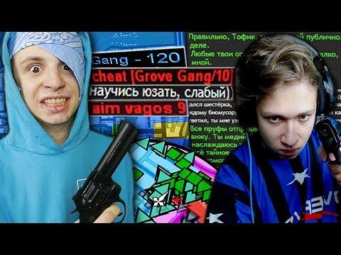 БОЛЬШОЙ КОНФЛИКТ ЗА ФУЛЛ ГЕТТО В GTA SAMP thumbnail