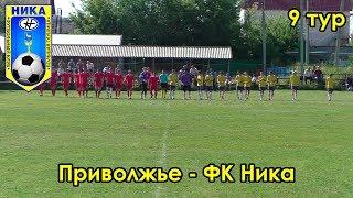 Приволжье - ФК Ника 9 тур чемпионата Самарской области по футболу