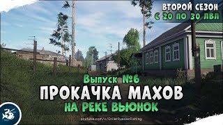 Выпуск #6 • Добыча живца на Вьюнке • Прокачка до 30 уровня • Русская Рыбалка 4